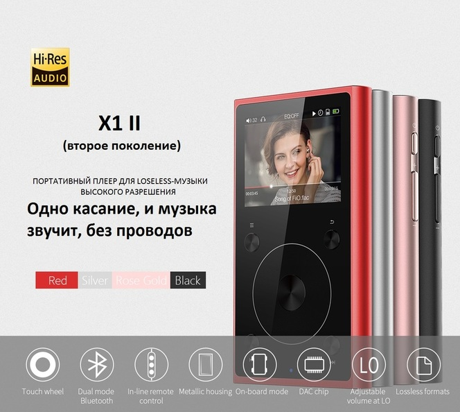 Fiio X1 2rd gen в soundwavestore-company.ru